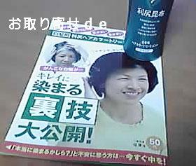 利尻昆布の白髪染めお買い得ナビ.com